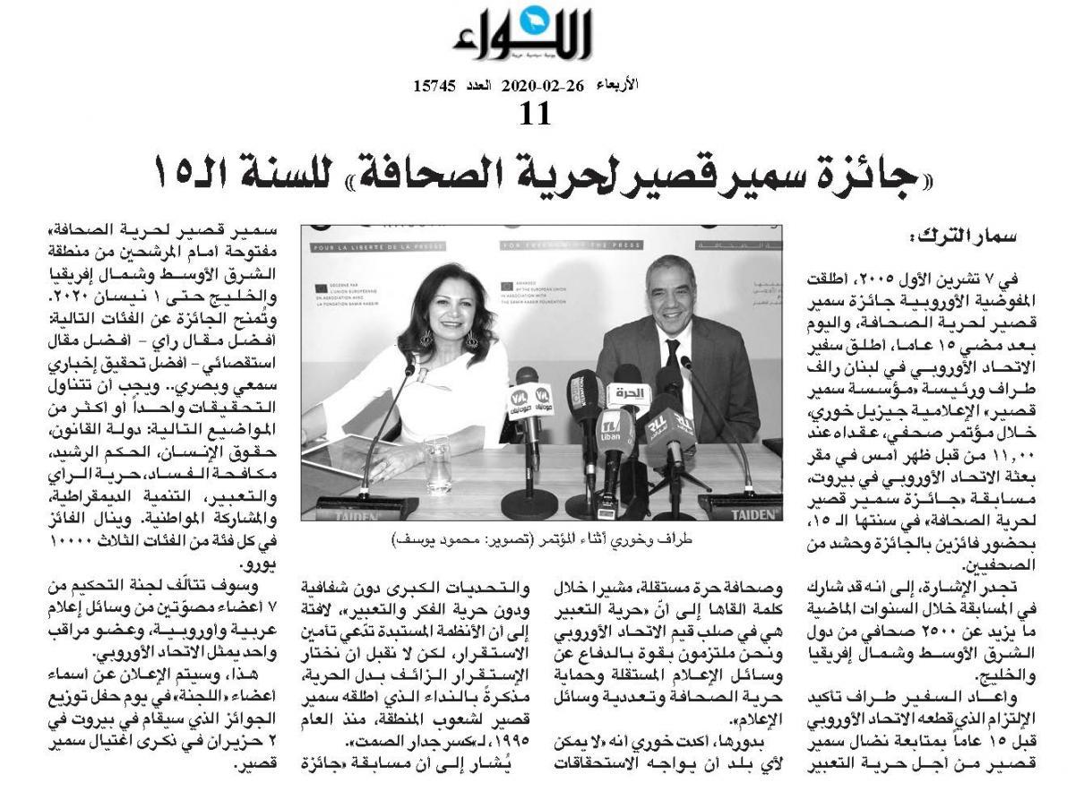 Samir Kassir Award in Al-Liwaa - 26 February 2020