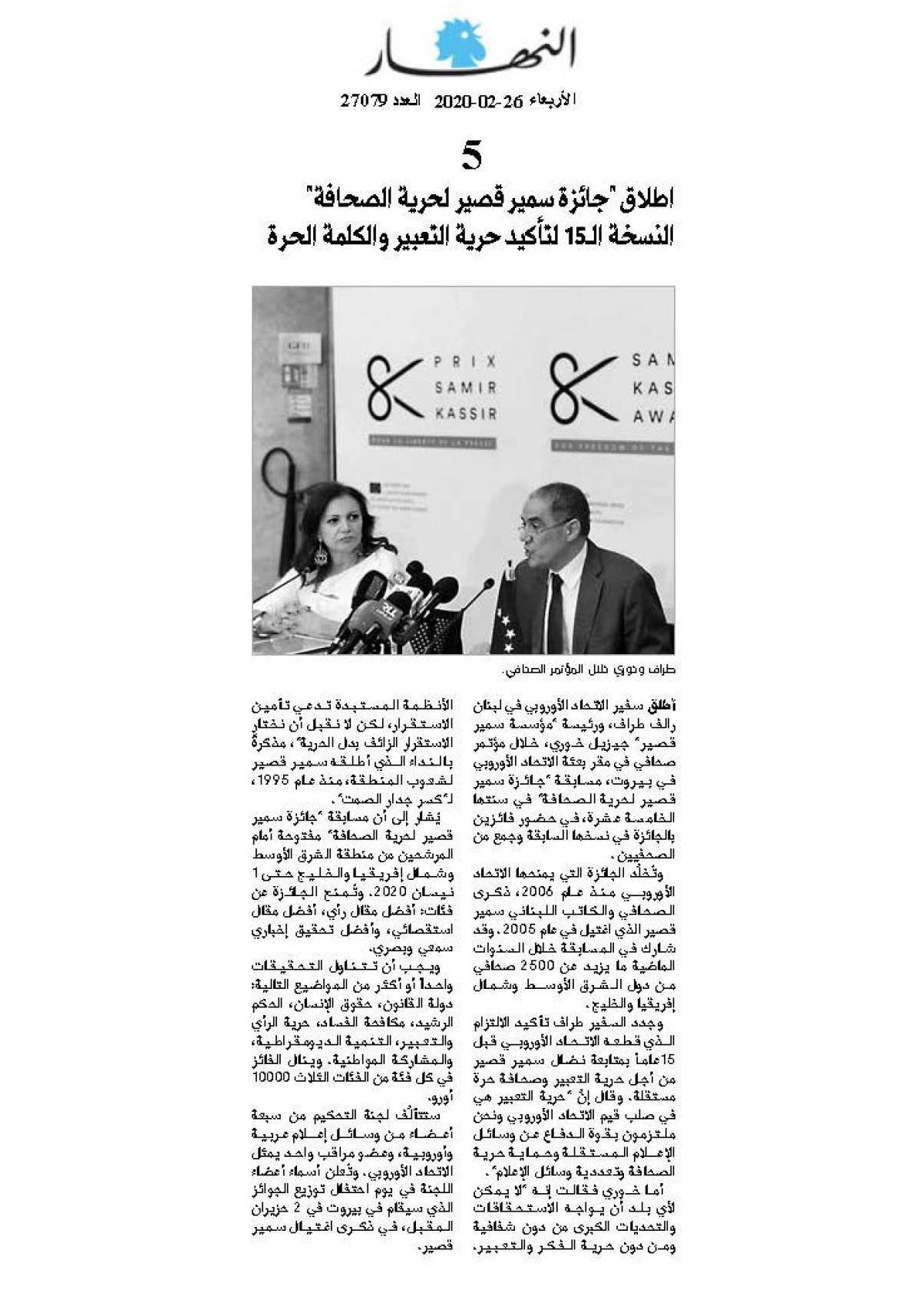 Samir Kassir Award in Annahar - 26 February 2020